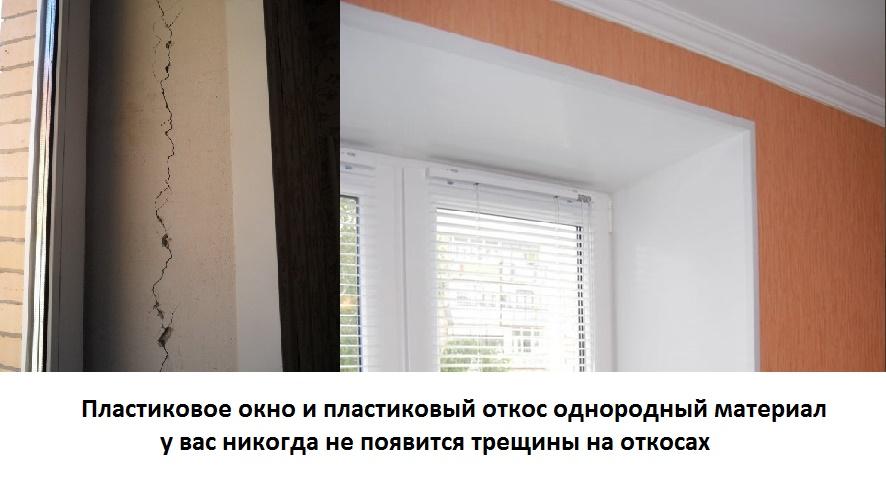 Откосы на окна - ремонт балконов в харькове.